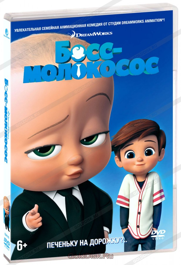 Boss Molokosos Dvd Kupit Multfilm The Boss Baby Na Dvd S Dostavkoj Golddisk Internet Magazin Licenzionnyh Dvd