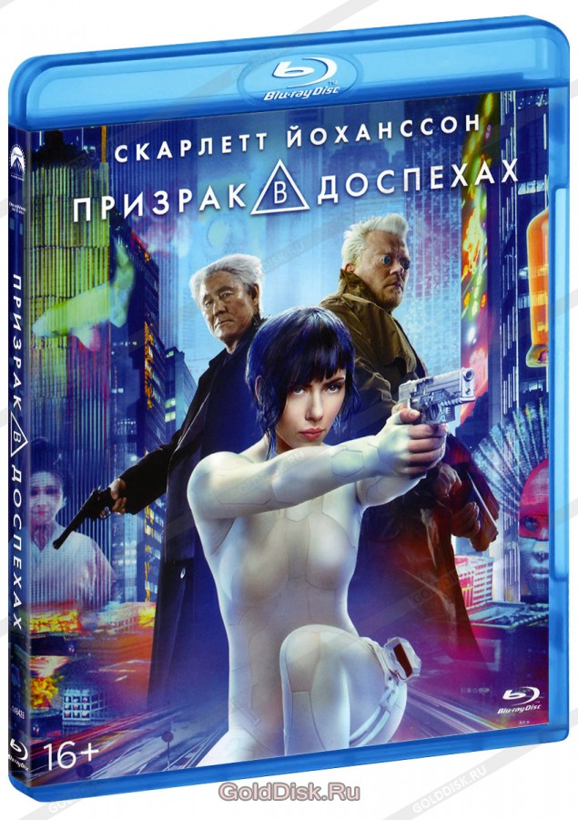 Призрак на доспехах / Ghost in the Shell