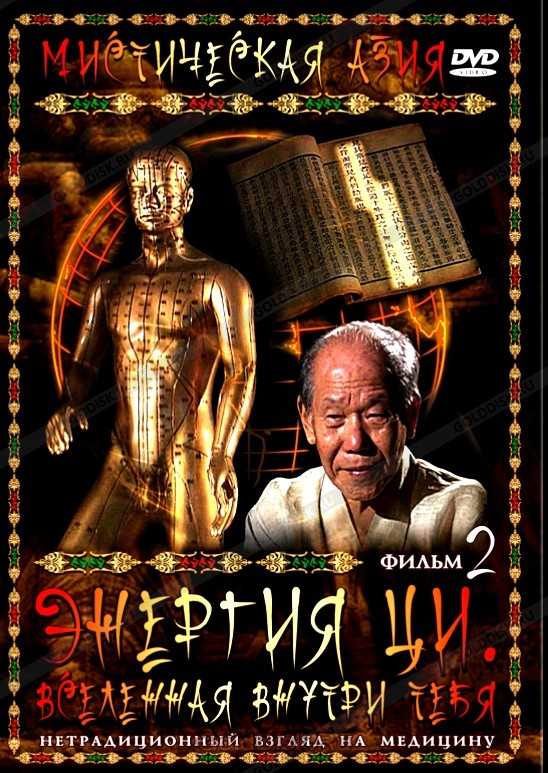 Мистическая азия фильм 3 библия секса