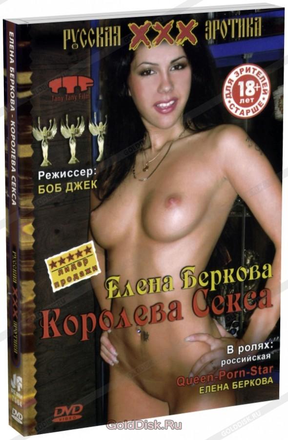 Новый фильм елены берковой королева секса онлайн