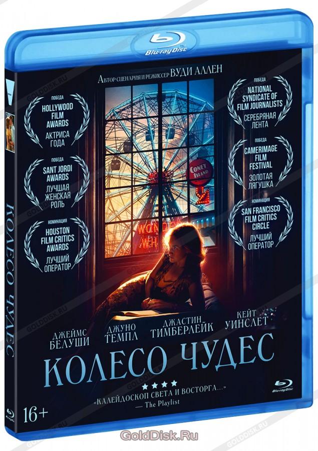 Колесо чудес (Blu-Ray) - купить фильм  Wonder Wheel  на Blu-Ray с ... fea3d71538e