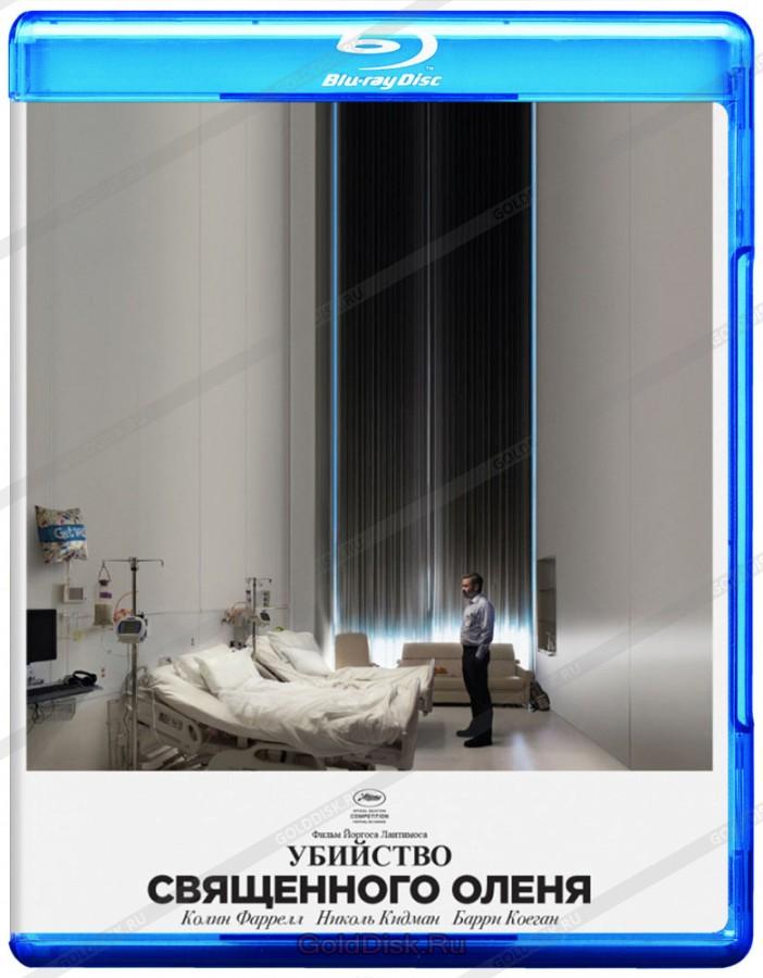 Убийство священного оленя (Blu-Ray) - купить фильм на Blu-Ray с ... 9ce7fb60fc3