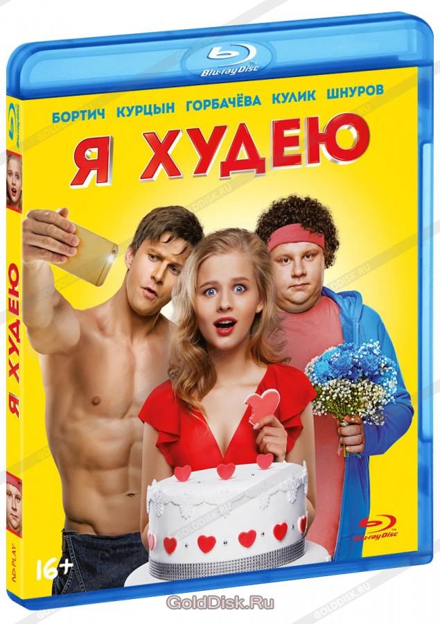Похудей Фильм Комедия.