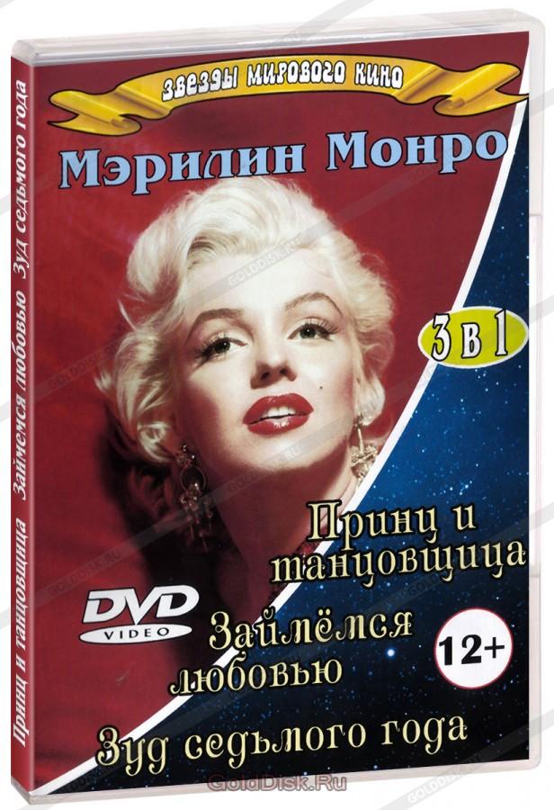 Давай займемся любовью фильм мэрилин монро