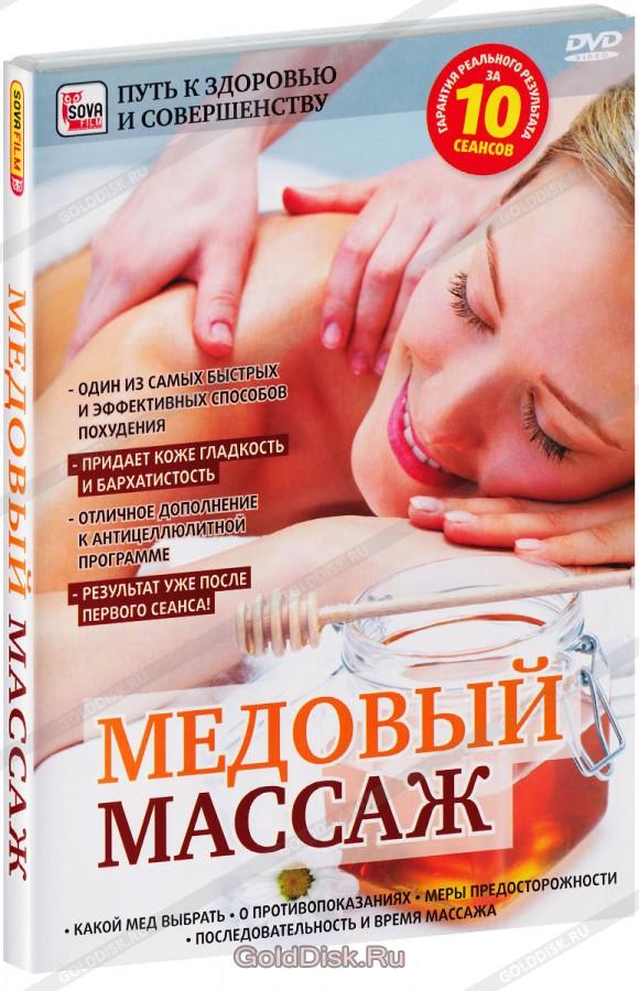 Программы Dvd Похудения. Приложение для похудения на компьютер для расчета калорийности блюд