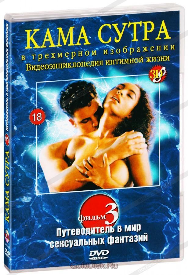 Камасутра 3d на русском фильм 2 путеводитель в мир сексуальных фантазий