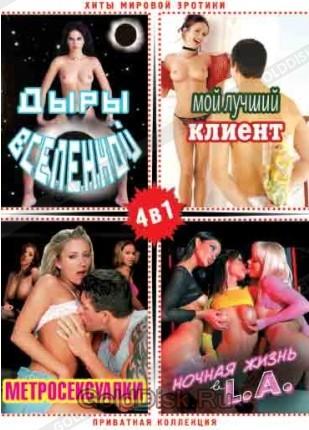 Секс фильм похождения сучки2