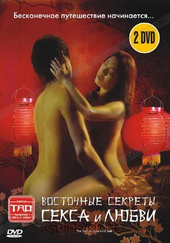 Дао секса и любви онлаин