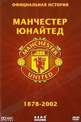 Манчестер юнайтед официальная история 1878 2002 online