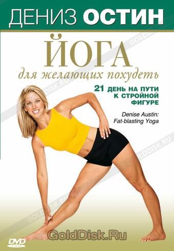 Дениз остин йога для похудения