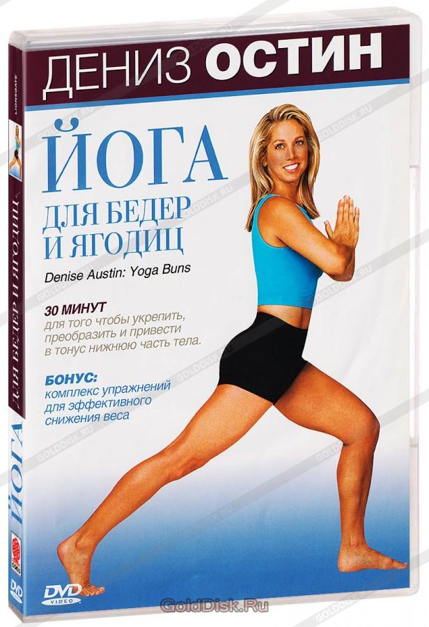 Дениз остин укрепление мышц