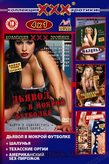 Американский секс пирожок онлайн бесплатно