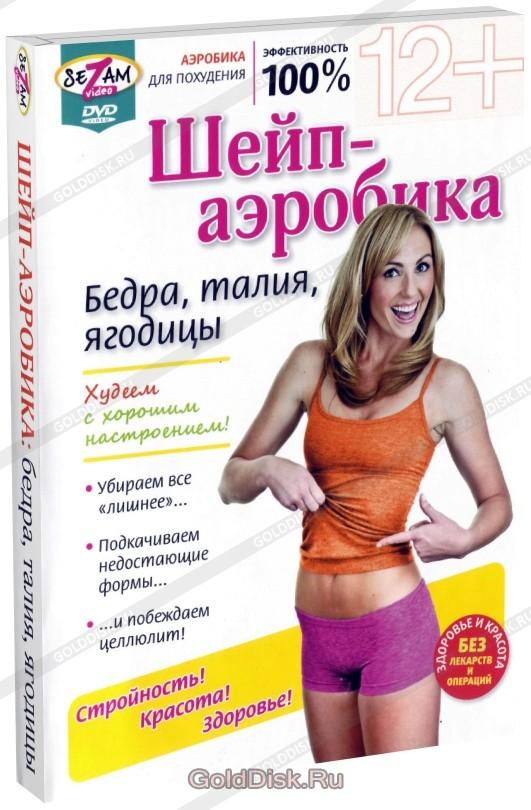 Программа 100 Для Похудения.