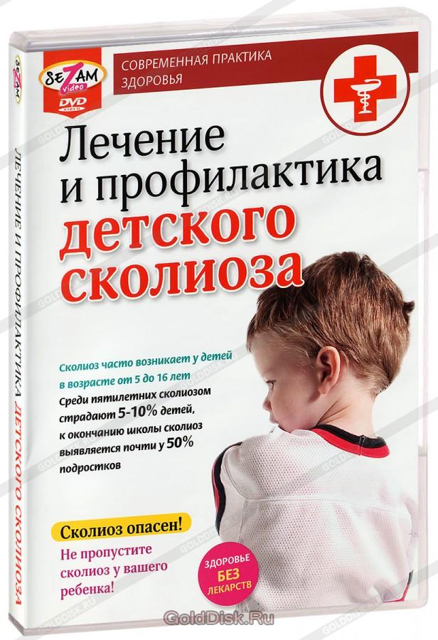 Гнойная ангина у детей и его лечение