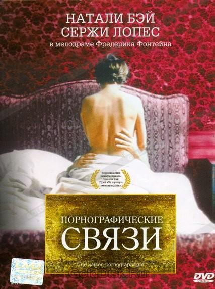 Фильм порнографическая связь режисс р