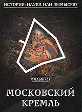 История наука или вымысел Фильм 20 Призвание Варягов смотреть онлайн видео от Никола Алтайский в хорошем качестве.