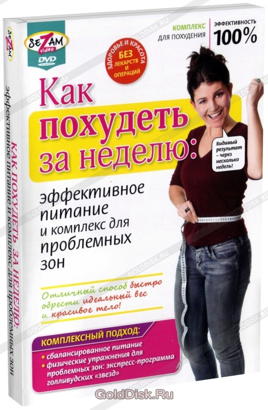 Похудеть за неделю с помощью лекарств