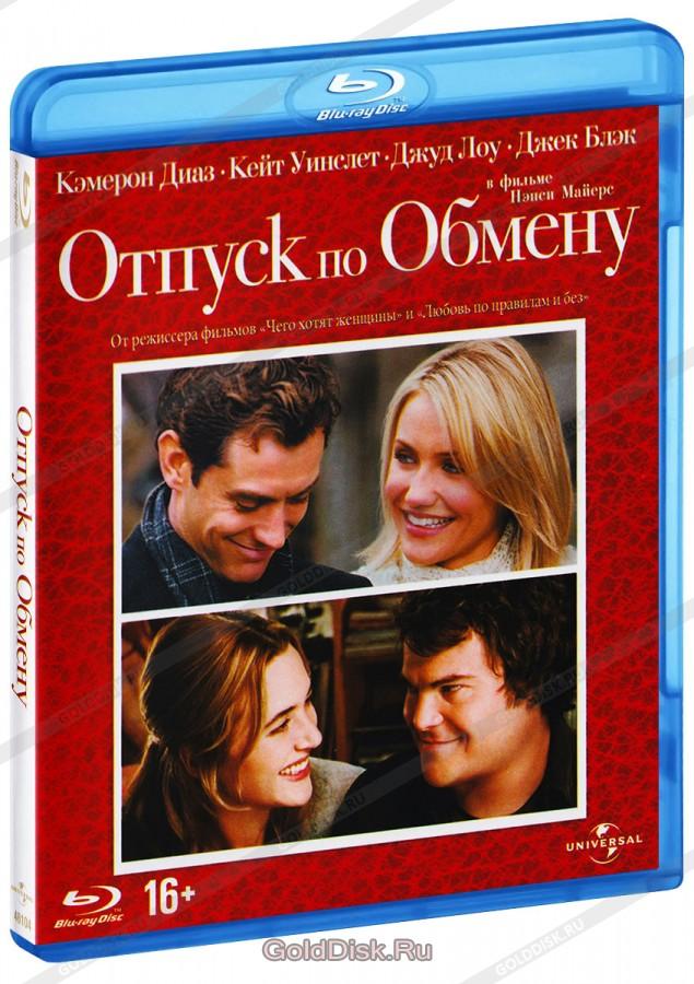 Отпуск по обмену (Blu-Ray) - купить фильм /The Holiday/ на ...