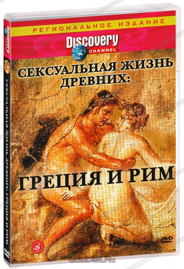 Режисс р фильма сексуальная жизнь древних греция и рим древний египет