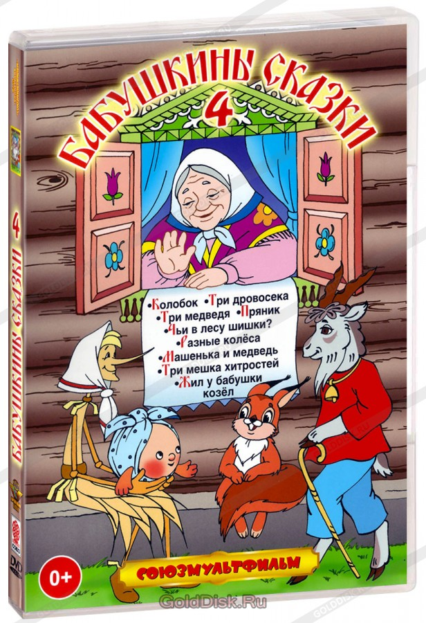 Колобок бабушкины сказки фото фото 470-940