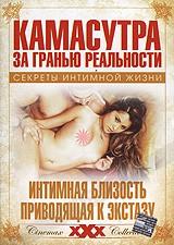 porno-film-kamasutra-intim-privodyashiy-k-ekstazu-mamochki-pokazali-bolshie