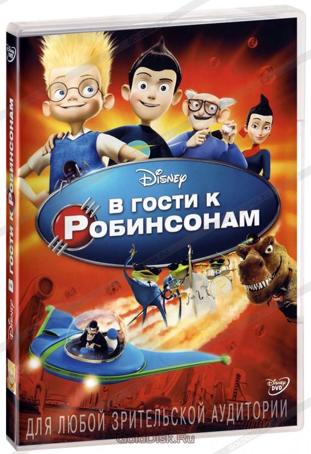 Фильм В гости к Робинсонам смотреть онлайн в хорошем качестве на русском