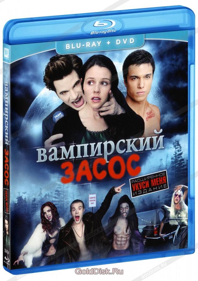 Вампиры сосут вампирский засос смотреть онлайн