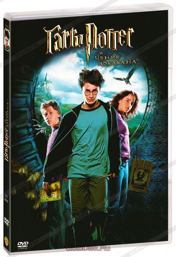 Гарри Поттер и узник Азкабана (DVD) (упрощенное издание ...