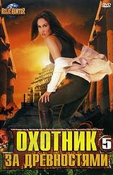 Ohotnik Za Drevnostyami 5 Dvd Kupit Film Relic Hunter Na Dvd