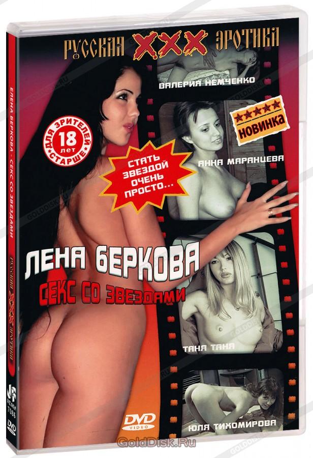 Елена Беркова  Новое порно видео 2017  смотреть порно