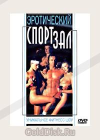 film-eroticheskiy-sportzal