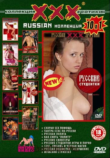 новая коллекция русского порно