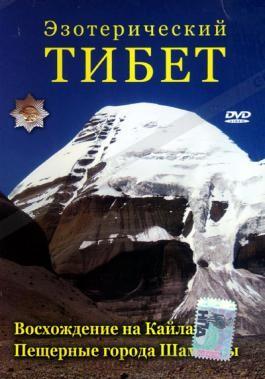 эзотерический тибет восхождение на кайлаш пещерные города шамбалы