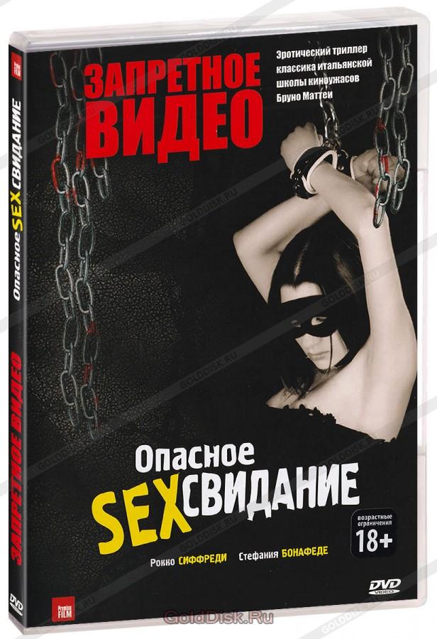 Кино опасный секс свидания видео