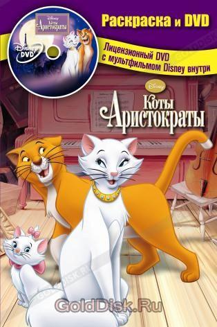 коты аристократы раскраска Dvd