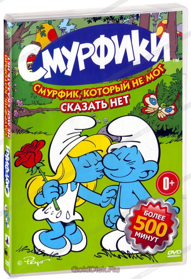 c6695dd4b2eba Смурфики: Смурфик, который не мог сказать нет (DVD) - купить сериал ...