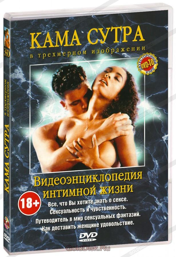 Самый сексуальный фильм 3d