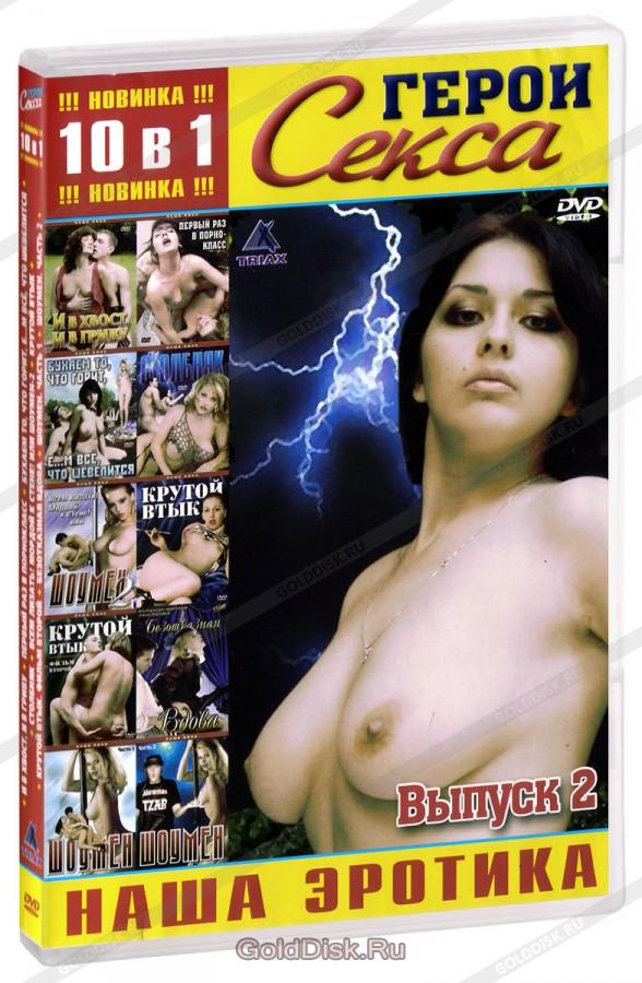 Интернет магазин порно фильмов на dvd