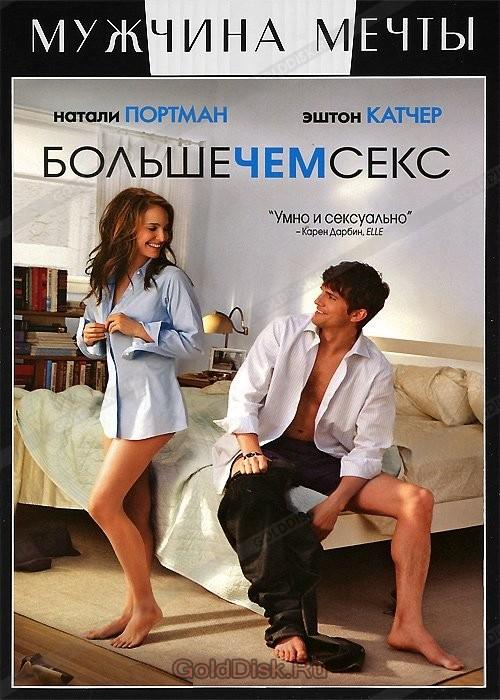 Секс катчер фильм