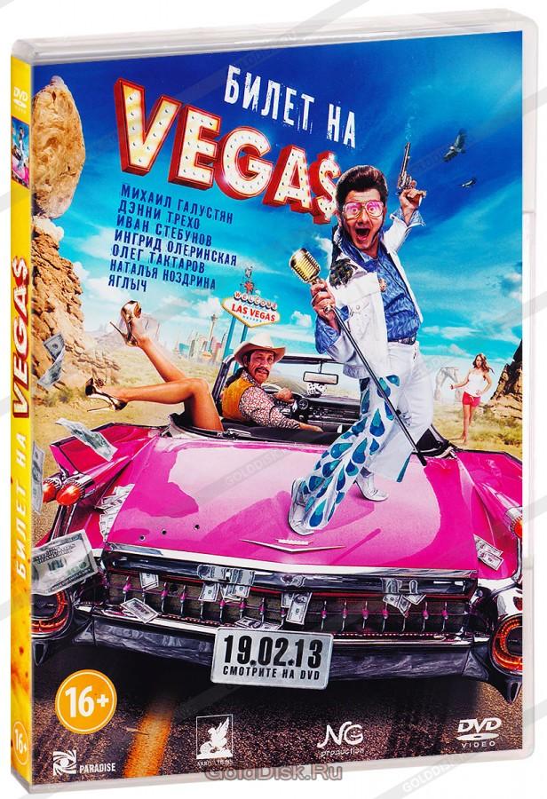 cherniy-film-bilet-v-vegas-seksualnie