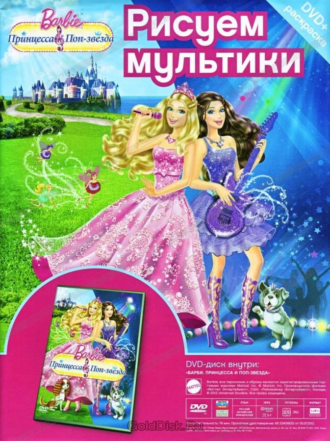 Рисуем мультики. Барби: Принцесса и поп-звезда (DVD ...