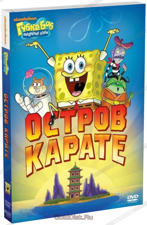 07e18eca5dc0 DVD Губка Боб Квадратные Штаны. Выпуск 7. Остров Карате / Spongebob  Squarepants