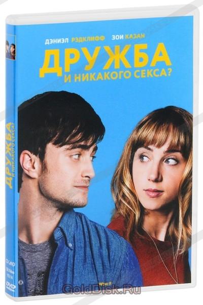 Обложка на диск из фильма секс по дружбе