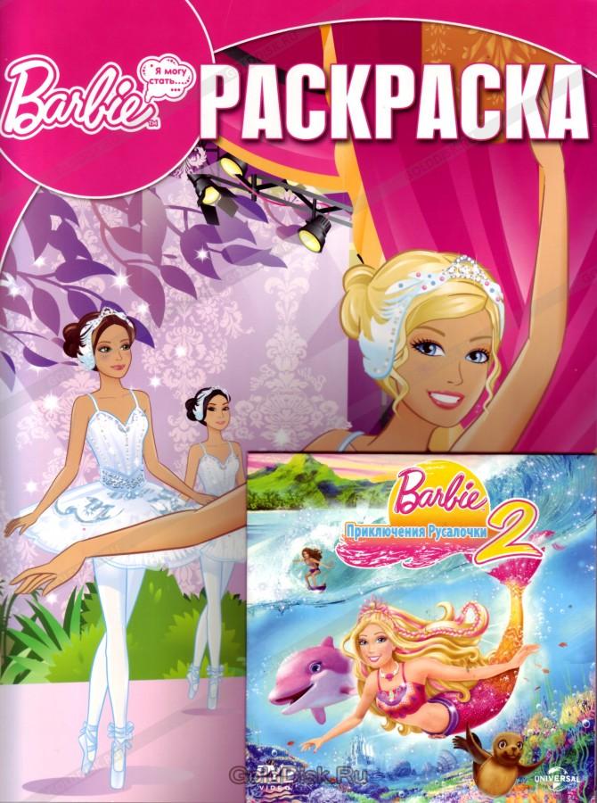 Barbie приключения русалочки 2 раскраска Barbie Dvd раскраска Dvd