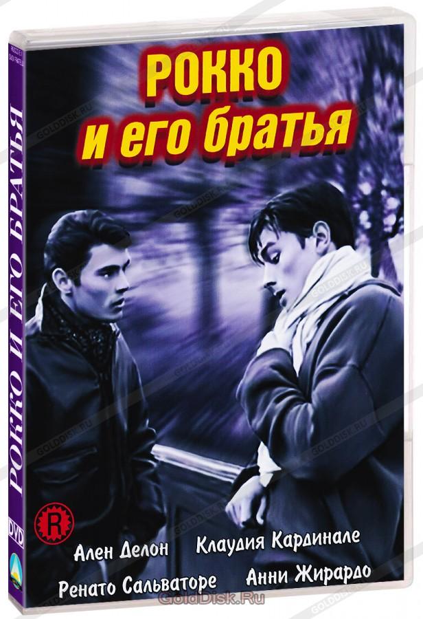 Фильмы на русском про рокко — 6