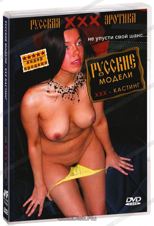 Русское порно кастинг моделей на ххх онлайн