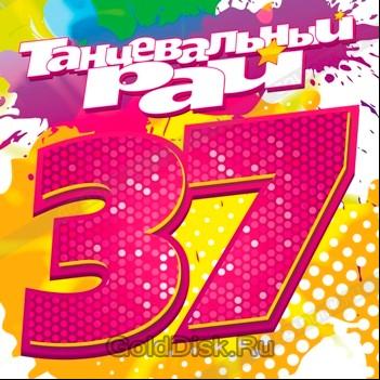 Скачать Сборник Танцевальный Рай 2015