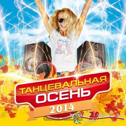 ТАНЦЕВАЛЬНЫЕ СБОРНИКИ 2013