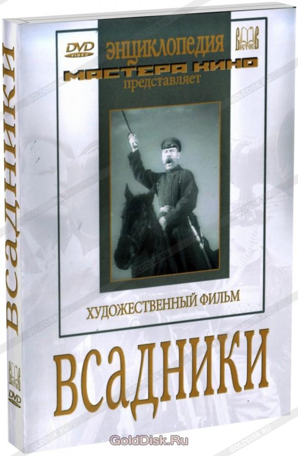 фильм всадники 1939 скачать торрент - фото 2