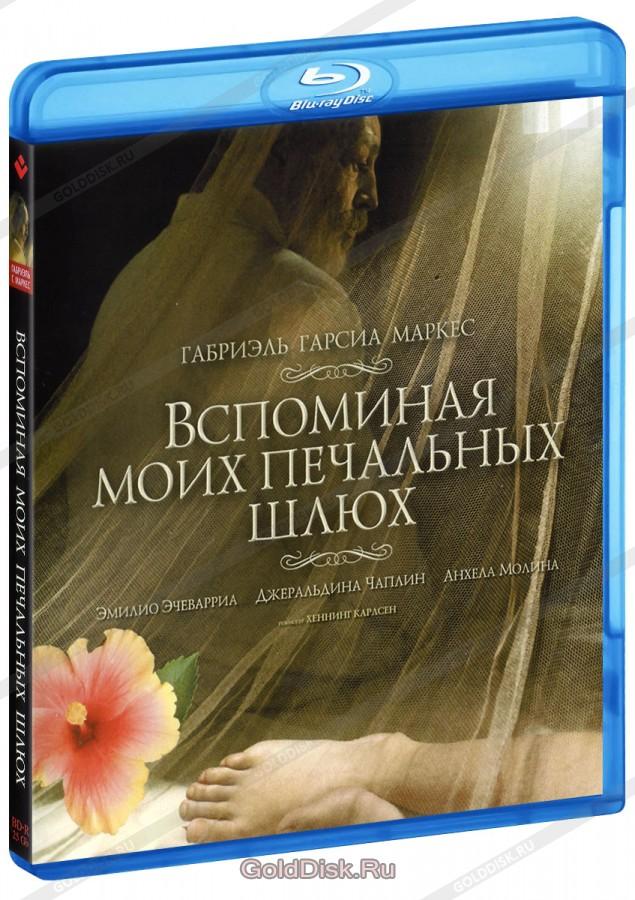 Воспоминания мои печальные шлюхи кино новинки 2012 смотреть онлайн